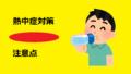 まもなく2021年本格的な夏到来:熱中症対策