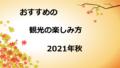おすすめの観光の楽しみ方【2021年秋】
