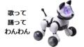 キヨラカ ロボット犬 歌って踊ってわんわん RI-W01の口コミ・評判・利用効果